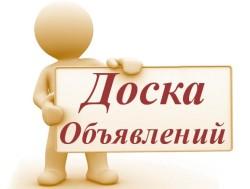 Доска объявлений Дорус.ру