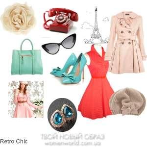 Образ «Retro Chic»