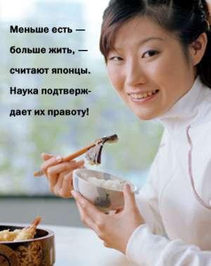 Золотые правила японской диеты