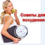 Советы как похудеть
