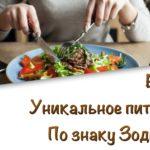 Европейская диета по знакам Зодиака